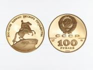 Russland 1990, 100 Rubel Reiterstandbild proof