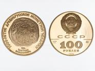Russland 1988, 100 Rubel Münzprägung, PP