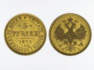 Russland 5 Rubel Alexander II, 1873
