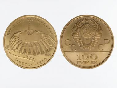 Russland 1979, 100 Rubel Olympiade, Mehrzweckhalle