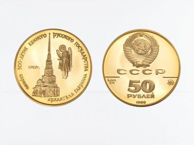 Russland 1990, 50 Rubel 500 J. Einheit, Erzengel