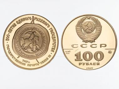 Russland 1989, 100 Rubel Staatssiegel, PP
