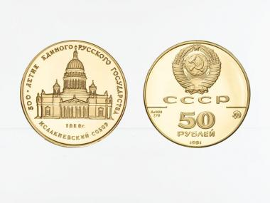 Russland 1991, 50 Rubel Isaak Kathedrale, PP