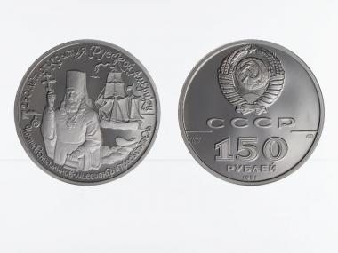 Rußland 150 Rubel Bischof Veniaminov, PP 1991 Platin