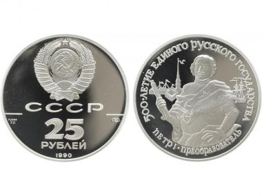 Russland 25 R.  Zar Peter I, PP 1990, 1 oz Palladium