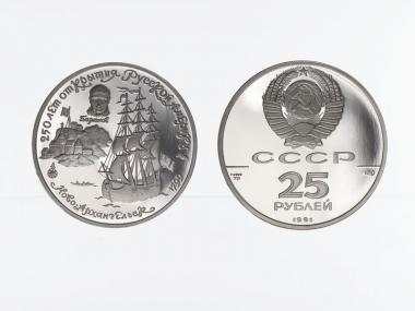 Russland 25 R. Nowo Archangelsk, PP 1991, Palladium