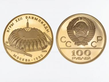 Russland 1979, 100 Rubel Olympiade, Mehrzweckhalle PP