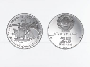 Russland 25 R. Hafen der 3 Heiligen, PP 1991, Palladium