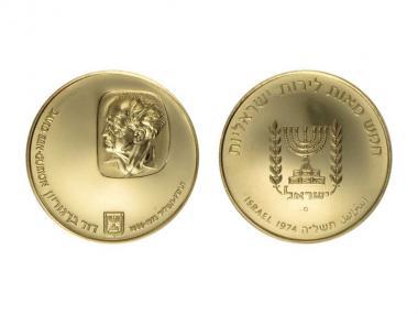 Israel 500 Lirot Gold, 1974, David Ben Gurion