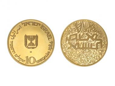 Israel 10 Sheqalim Gold, 1984, 36 Jahre Israel