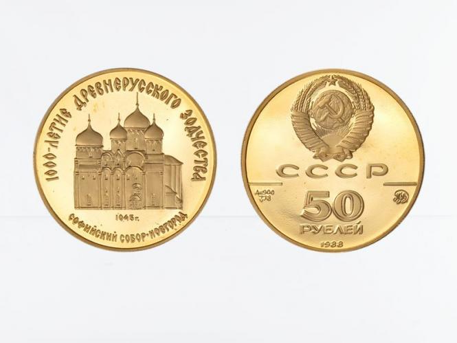 Russland 1988, 50 Rubel Sophienkathedrale, PP
