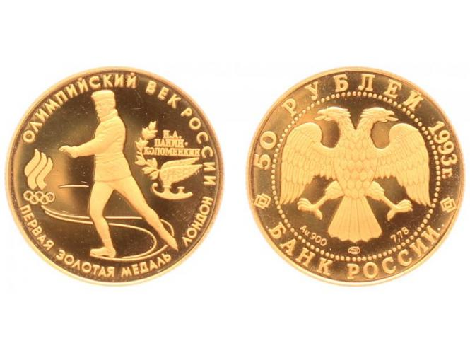 Russland 1993, 50 Rubel Goldmedaille London, PP