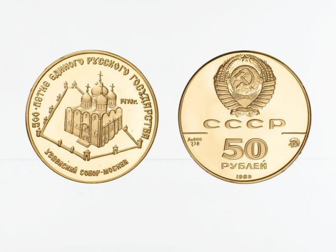 Russland 1989, 50 Rubel Uspenski Kathedrale, PP