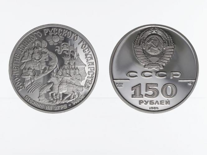 Rußland 150 R. Begegnung Fluss Ugra, PP 1989 Platin