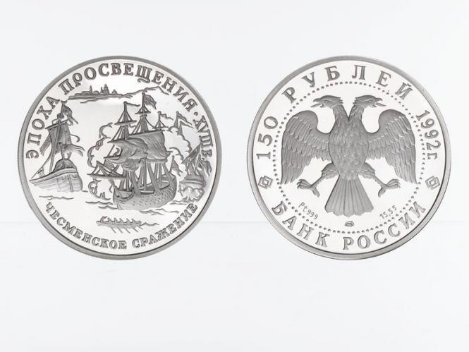 Rußland 150 R. Seeschlacht bei Chesme, PP 1992 Platin