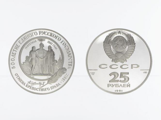 Russland 25 R. Abschaffung der Leibeigenschaft, PP 1991, Palladium