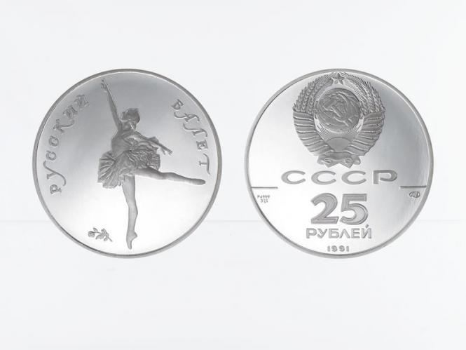 Russland 25 R. Ballerina, PP 1991, Palladium