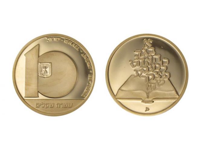 Israel 10 Sheqalim Gold, 1981, Bibel und Buchstaben